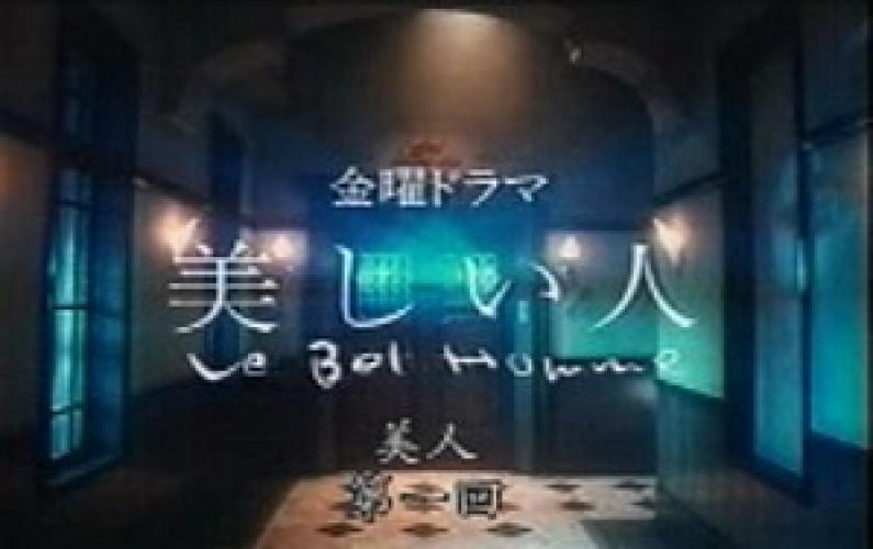 Utsukushii Hito next episode air date poster