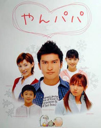 Yan Papa next episode air date poster