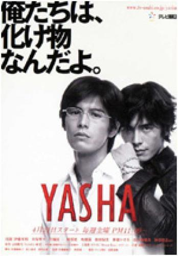 Yasha next episode air date poster