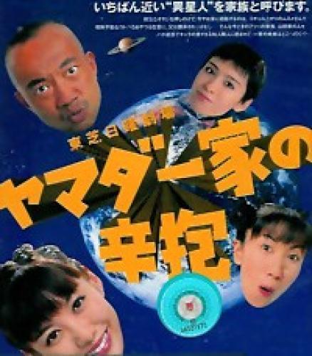 Yamada Ikka no Shinbou next episode air date poster