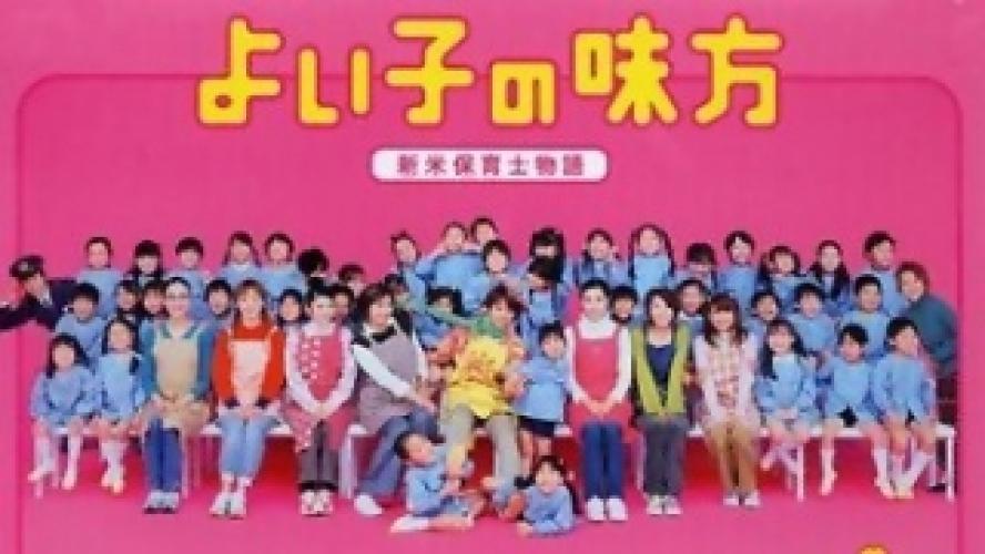 Yoiko no Mikata next episode air date poster