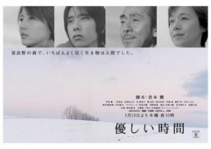 Yasashii Jikan next episode air date poster