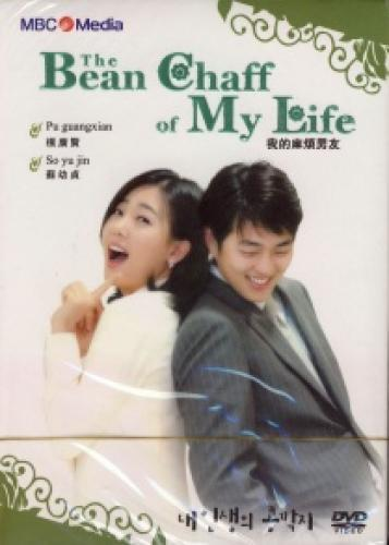 The Bean Chaff of My Life next episode air date poster