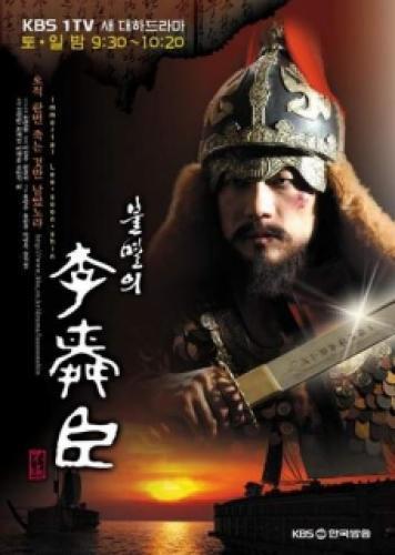 Immortal Admiral Yi Sun-shin next episode air date poster