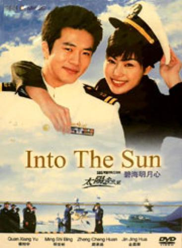 Into the Sun next episode air date poster