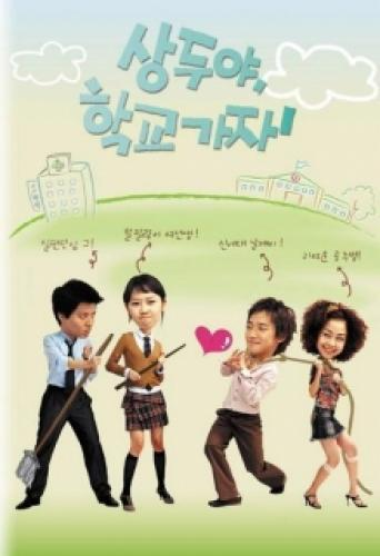 Let's Go, Sangdoo next episode air date poster
