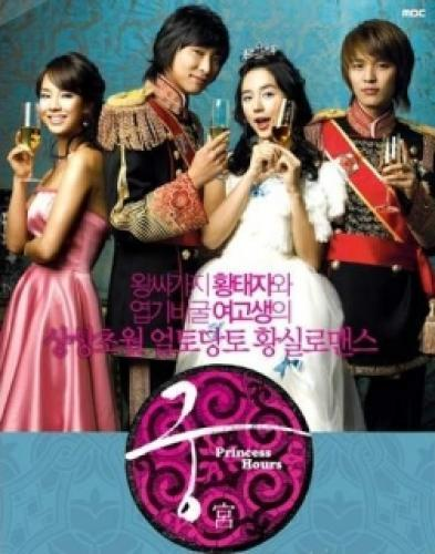Princess Hours next episode air date poster