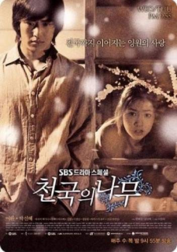Tree in Heaven next episode air date poster