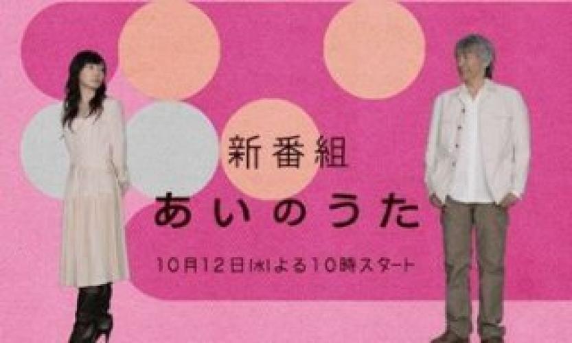 Ai No Uta next episode air date poster