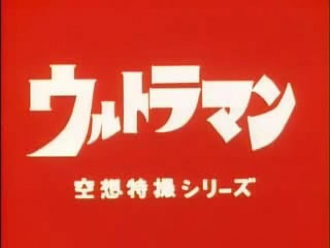 Ultraman next episode air date poster