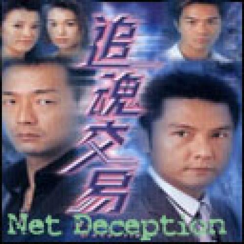Net Deception next episode air date poster
