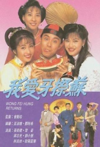 Wong Fei Hung Returns next episode air date poster