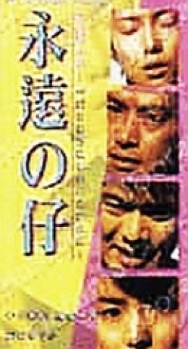 Eien no Ko next episode air date poster