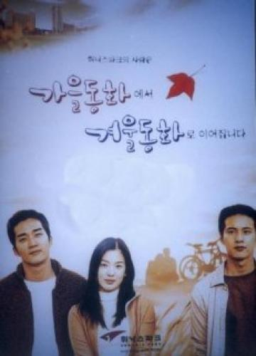 Autumn in My Heart next episode air date poster