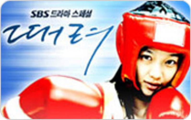 PUNCH next episode air date poster
