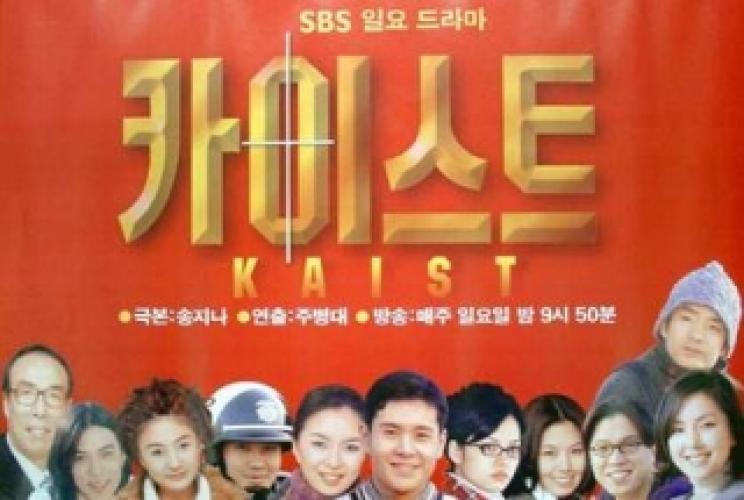 KAIST next episode air date poster