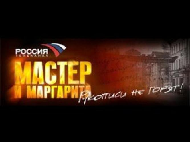 Мастер и Маргарита next episode air date poster