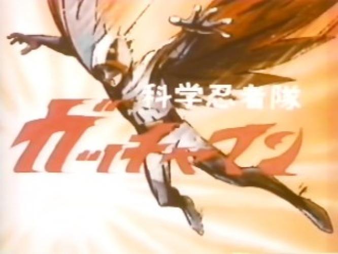 Kagaku Ninja-Tai Gatchaman next episode air date poster