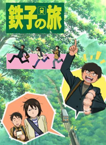 Tetsuko no Tabi next episode air date poster