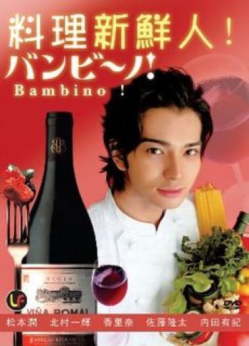 Bambino! next episode air date poster