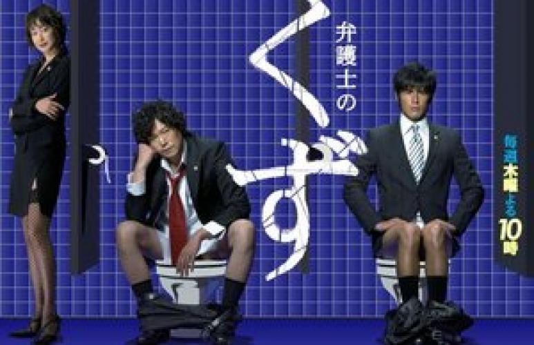 Bengoshi no Kuzu next episode air date poster