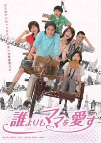 Dare Yori mo Mama wo Aisu next episode air date poster