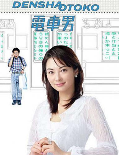 Densha Otoko next episode air date poster