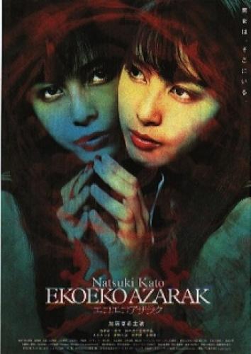 Eko Eko Azaraku next episode air date poster