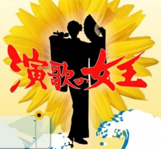 Enka no Joou next episode air date poster
