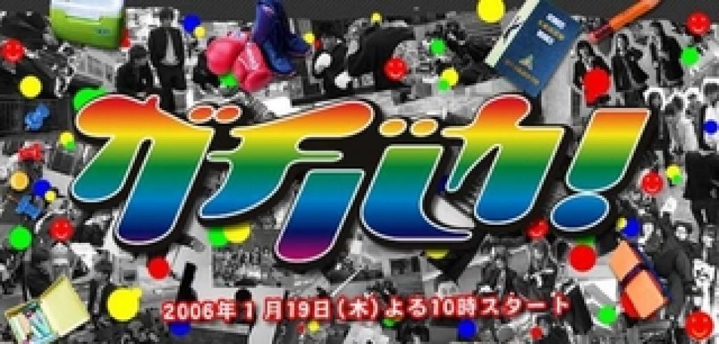 Gachi Baka ! next episode air date poster