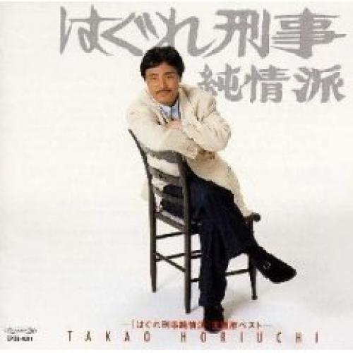 Hagure Keiji '97 next episode air date poster