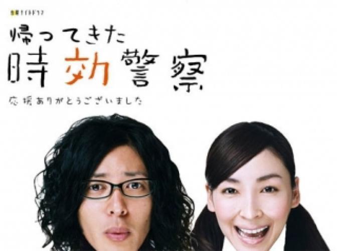 Jikou Keisatsu next episode air date poster