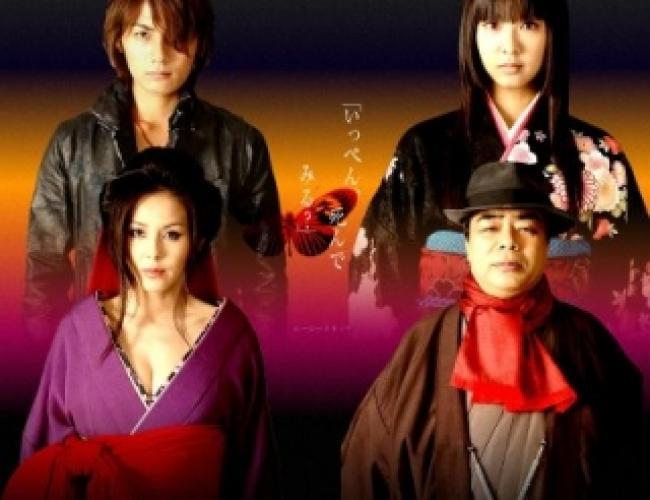 Jigoku Shoujo next episode air date poster