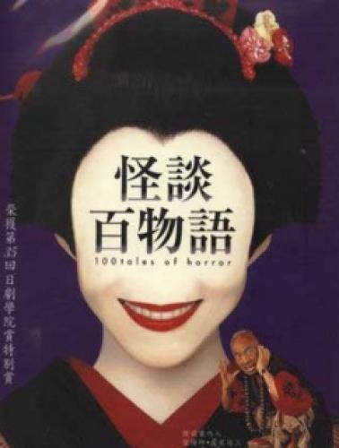 Kaidan Hyaku Shosetsu next episode air date poster