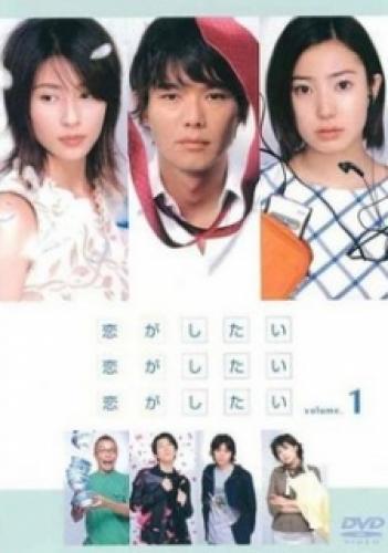 Koi ga Shitai Koi ga Shitai Koi ga Shitai next episode air date poster