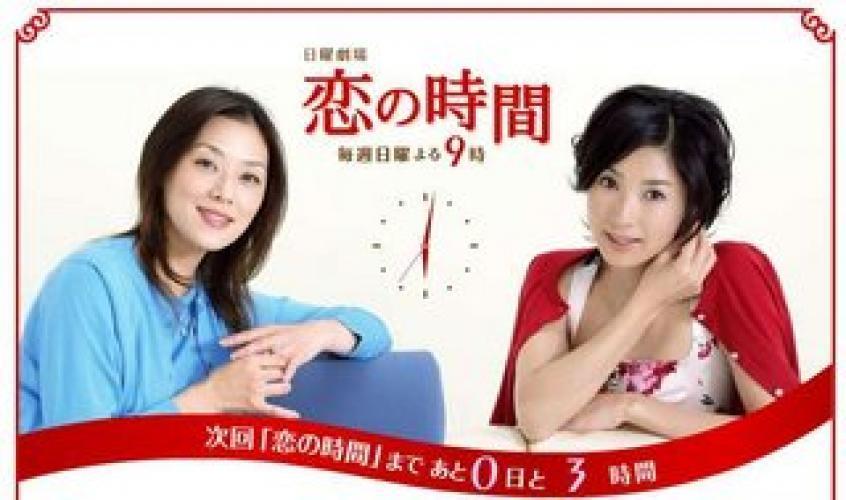 Koi no Jikan next episode air date poster
