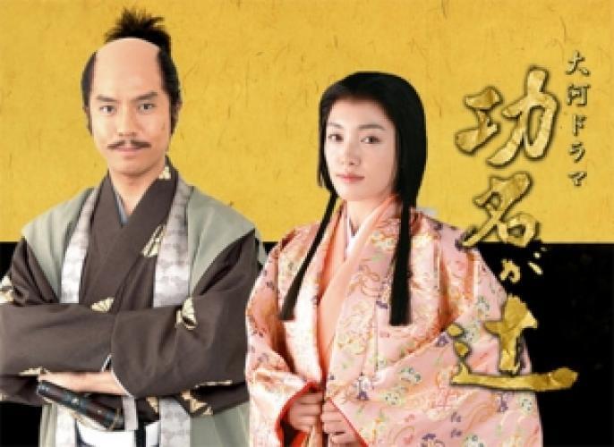 Koumei Ga Tsuji next episode air date poster