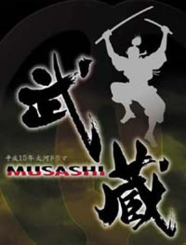 Musashi (2003) next episode air date poster