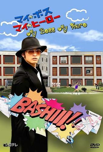 My Boss, My Hero next episode air date poster