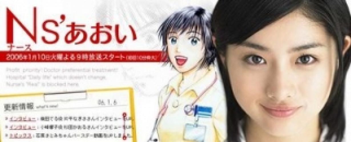 Ns' Aoi next episode air date poster