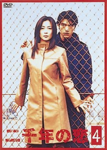 Nisennen no Koi next episode air date poster