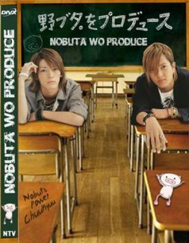 Nobuta wo Produce next episode air date poster