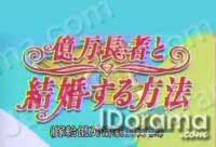 Okuman Chouja to Kekkon Suru Houhou next episode air date poster