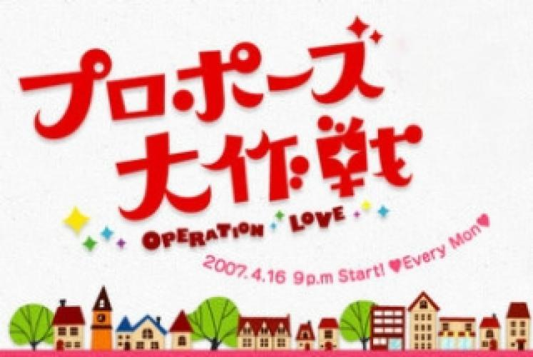Proposal Daisakusen next episode air date poster