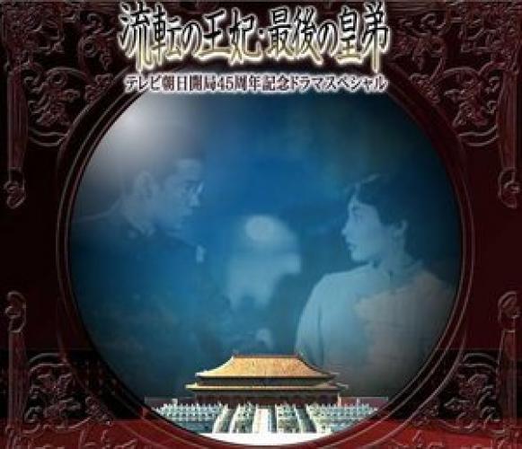 Ryuuten no Ouhi - Saigo no Koutei next episode air date poster