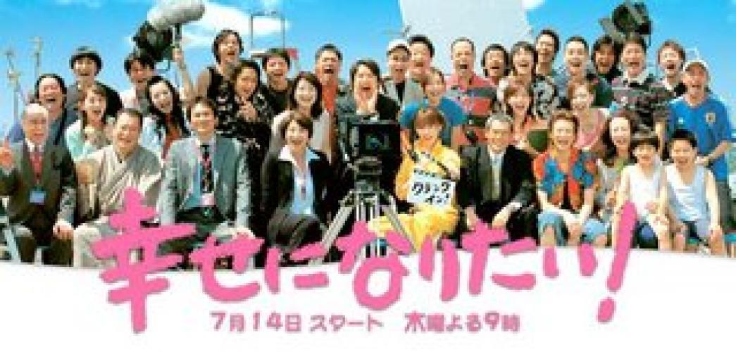 Shiawase ni Naritai next episode air date poster