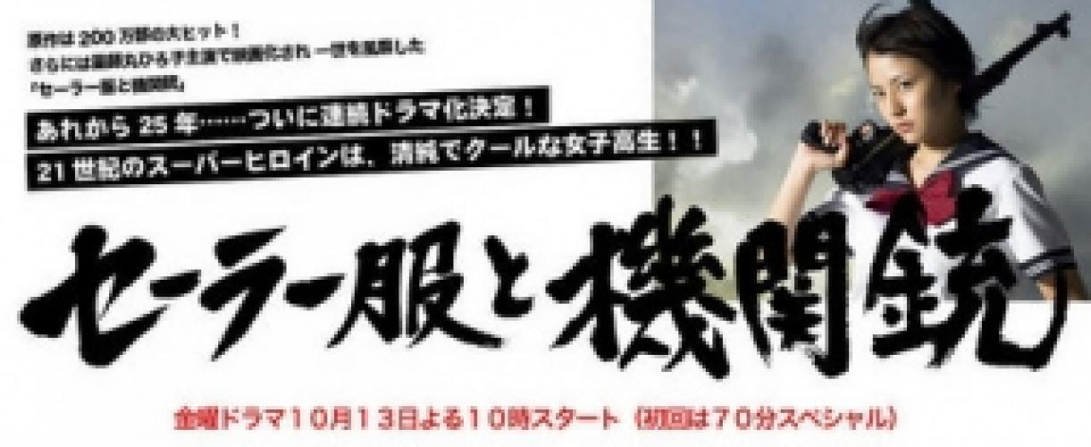 Serafuku to Kikanjyu next episode air date poster