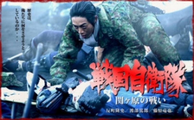 sengoku Jieitai next episode air date poster