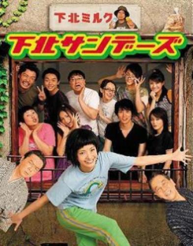 Shimokita Sundays next episode air date poster