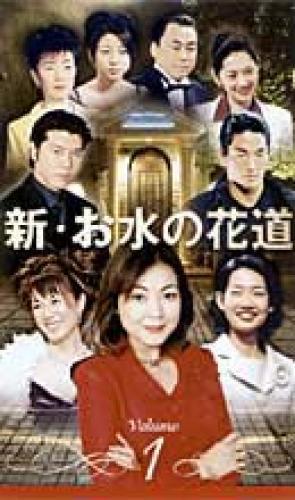 Shin Omizu no Hanamichi next episode air date poster
